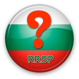 Въпроси и отговори за RRSP (на болгарском языке)