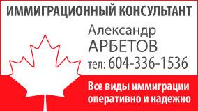 Иммиграция в Канаду: Сертифицированный иммиграционный консультант Александр Арбетов