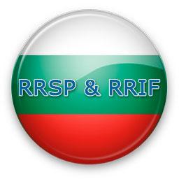RRSP за съпруг/га и RRIF (на болгарском языке)