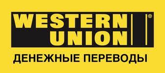 Перевод денег через Western-Union