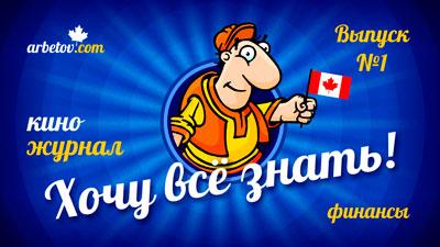 Канадская поэма на финансовые темы. Юмористический мультисериал.