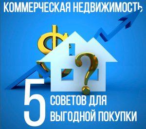 5 советов для выгодной покупки коммерческой недвижимости