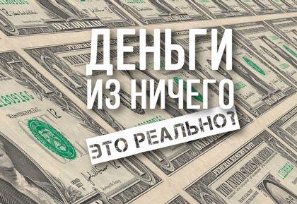 Делаем деньги из ничего — реальные варианты