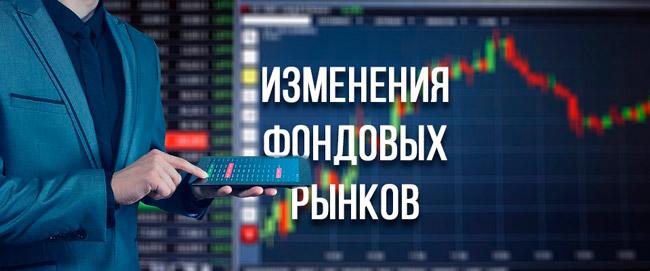 Изменения фондовых рынков за прошедшую неделю