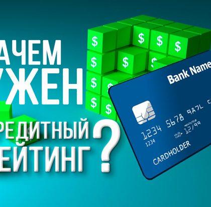 Зачем  нужен кредитный рейтинг?
