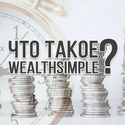 Что такое Wealthsimple и как работает компания на самом деле?