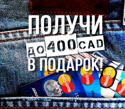 Получите денежное вознаграждение за открытие счета в банке