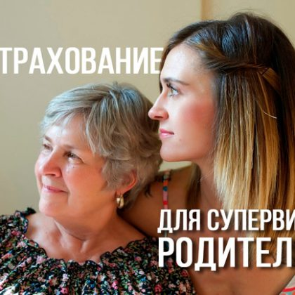 Страхование для супервизы родителей