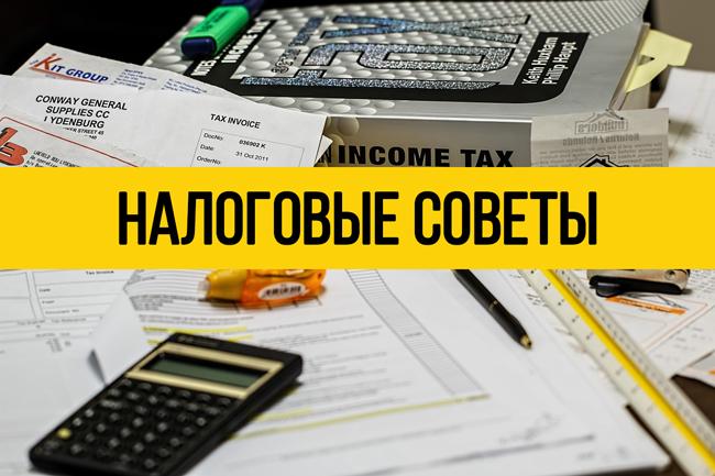 Налоговые советы: как правильно завершить налоговый сезон