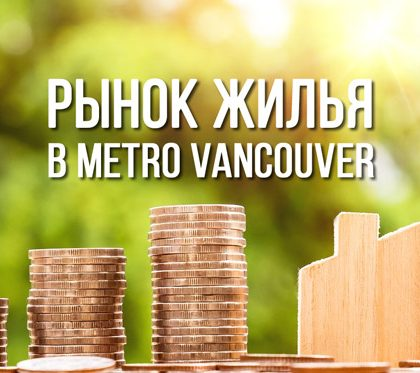 Рынок жилья в Metro Vancouver отметился летним ростом продаж