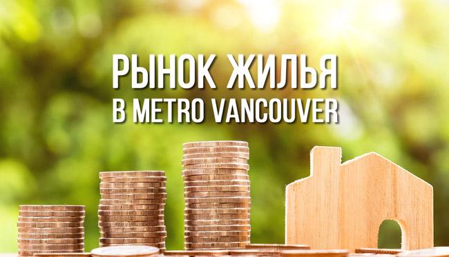 Рынок жилья в Метро Ванкувер