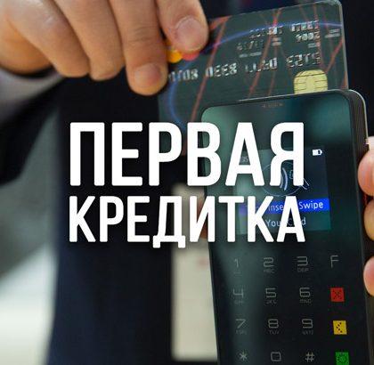 Первая кредитная карточка и кредитка для людей с низким кредитным рейтингом