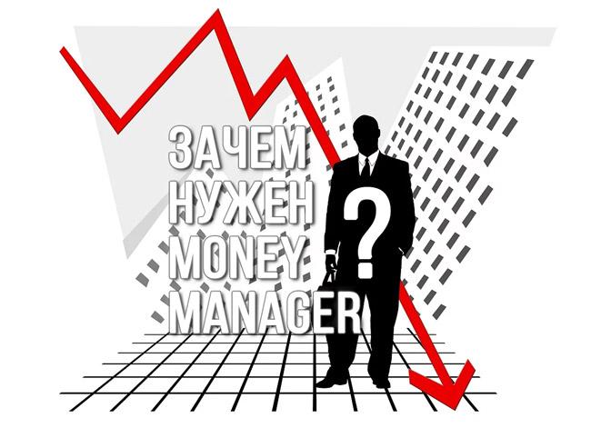 Для чего необходим Управляющий Деньгами в условиях падения рынка?