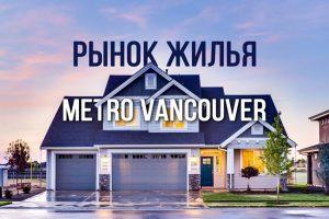 Рынок жилья в Metro Vancouver