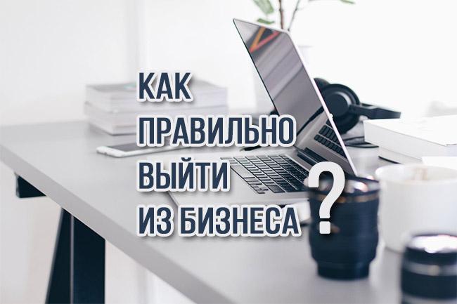 Планирование преемственности: 3 стратегии выхода из бизнеса