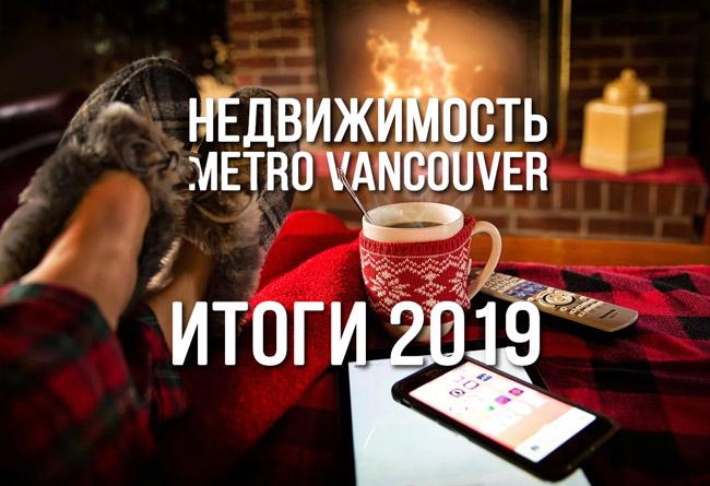 Недвижимость Ванкувера - Итоги 2019