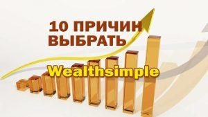 10 причин использовать Wealthsimple