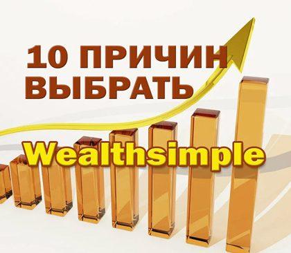 10 причин использовать Wealthsimple, почему каждый инвестор должен это знать?