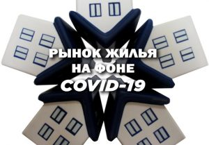Покупатели и продавцы жилья корректируют свою деятельность на фоне COVID-19