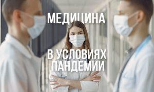 Две системы здравоохранения – два ответа на пандемию COVID-19