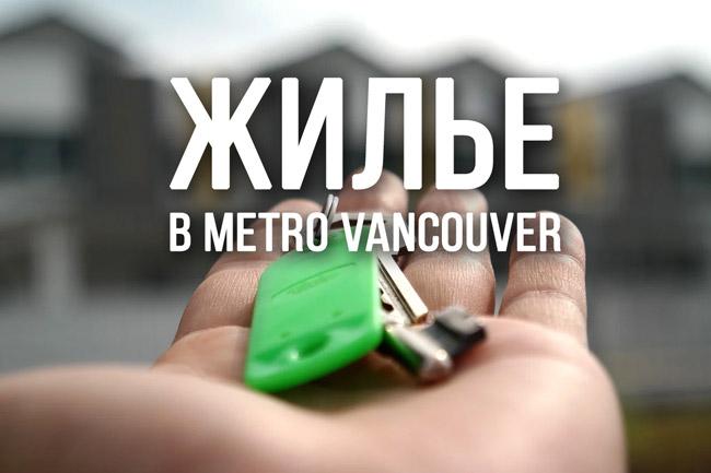 рынок жилой недвижимости Metro Vancouver